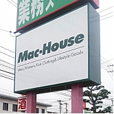 広島で外壁塗装【岡山県岡山市S様施設「外壁塗装」】のイメージ