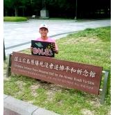 広島で外壁塗装【広島市広島平和記念公園様「木部の塗装工事」】のイメージ