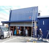 広島で外壁塗装【広島県東広島市黒瀬町O様物件「外壁塗装」】作業の様子のイメージ1
