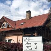 広島で外壁塗装【山口県萩市Y様邸「屋根・木部塗装」】のイメージ