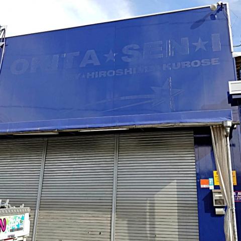 広島で外壁塗装【広島県東広島市黒瀬町O様物件「外壁塗装」】のイメージ