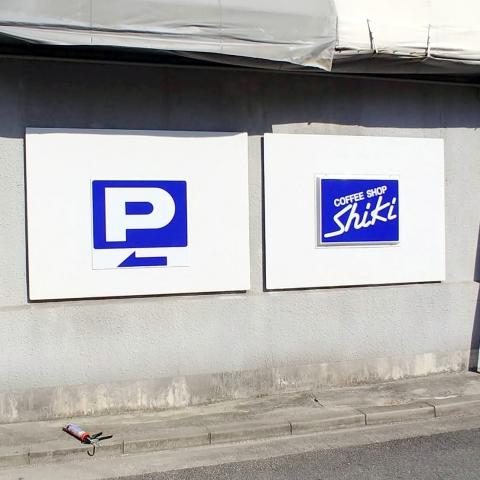 広島で外壁塗装【広島県広島市東区光町S様店舗「看板塗装」】のイメージ