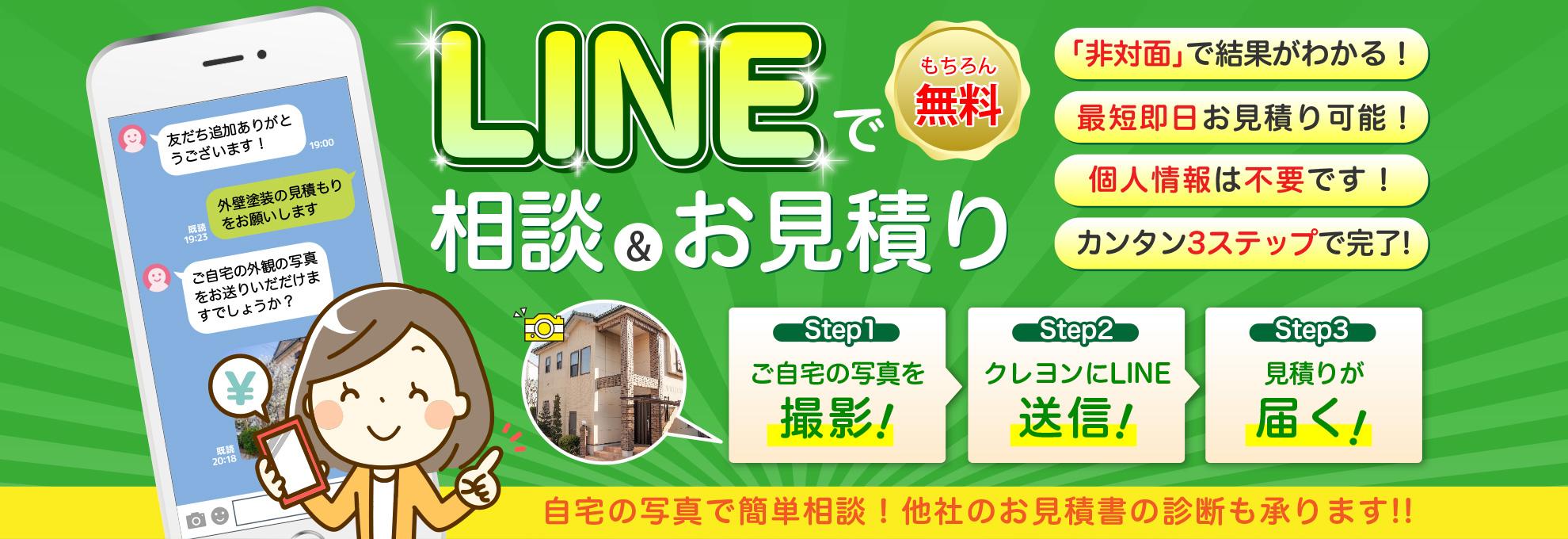 広島の外壁塗装・屋根塗装なら株式会社クレヨンLINEで相談&お見積り