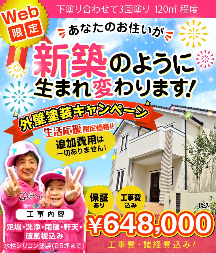 広島の外壁塗装・屋根塗装なら株式会社クレヨン外壁塗装キャンペーン